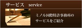 ミノル国際特許事務所のサービスをご紹介